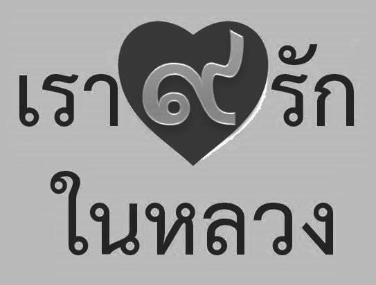 ช้างเผือกรักในหลวง